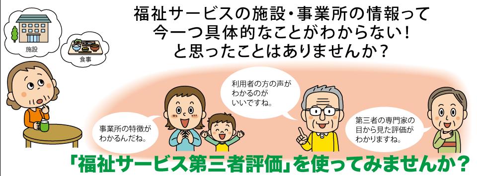 東京都福祉サービス第三者評価